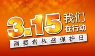 2019央视315曝光小结