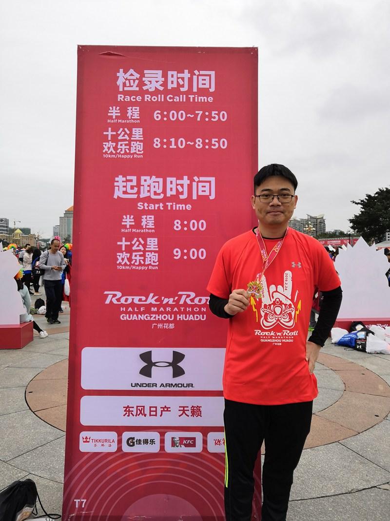 广州花都马拉松
